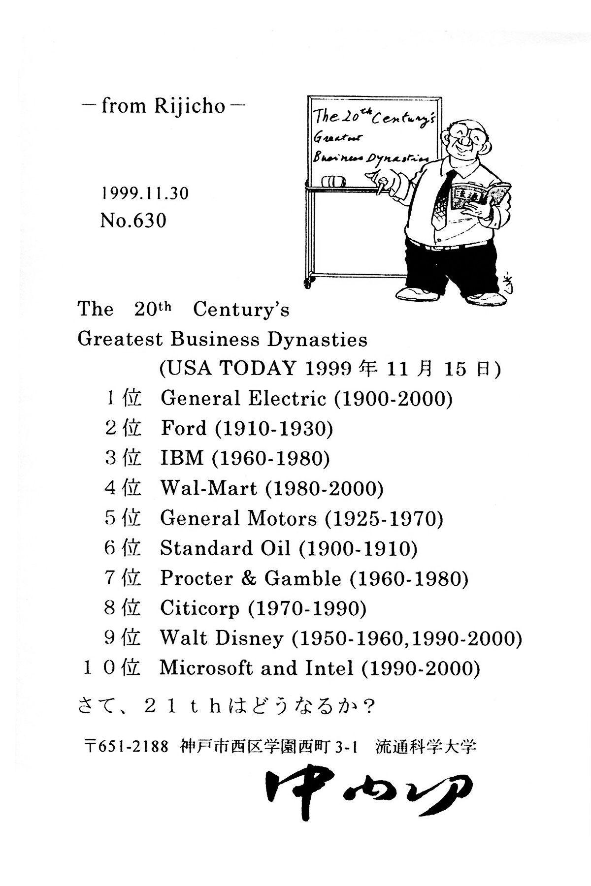 The 20th century's Greatest Business Dynasties